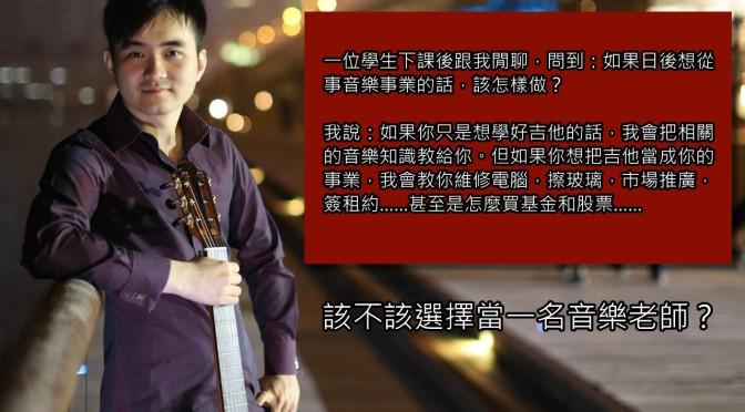 該不該選擇當一名音樂老師?
